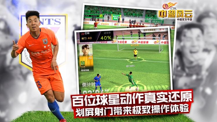 中超风云-中超官方授权3D足球手游 screenshot-3