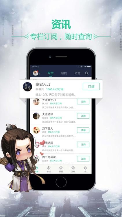 天刀助手 screenshot-2