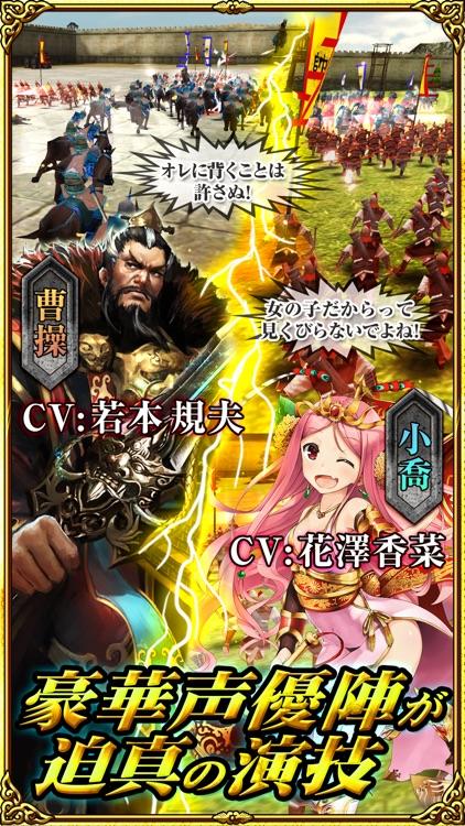 三国魂 screenshot-2