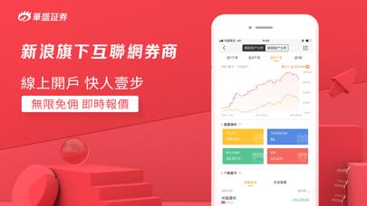 華盛通-華盛証券開戶交易軟件 screenshot one