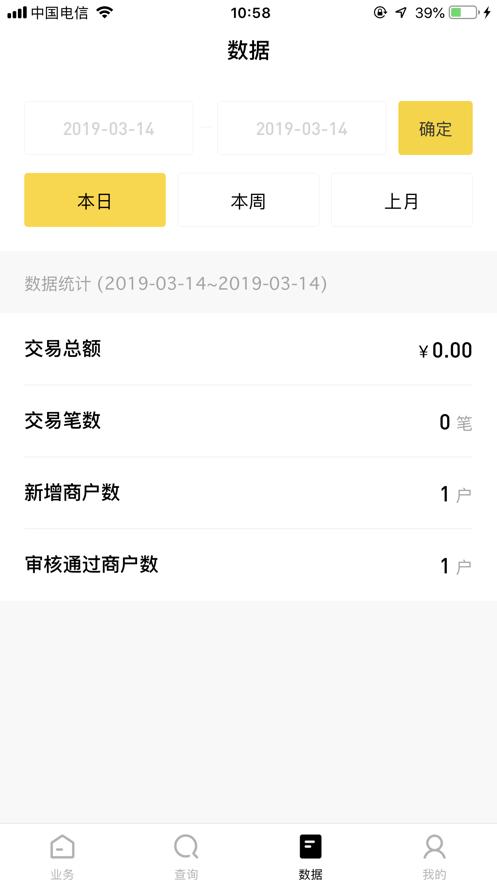 好生意经理版 App 截图