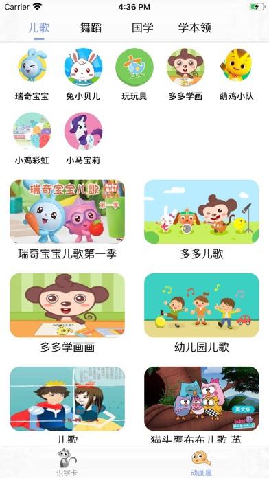 猪猪侠学识字 童话故事 绘本故事大全 screenshot one