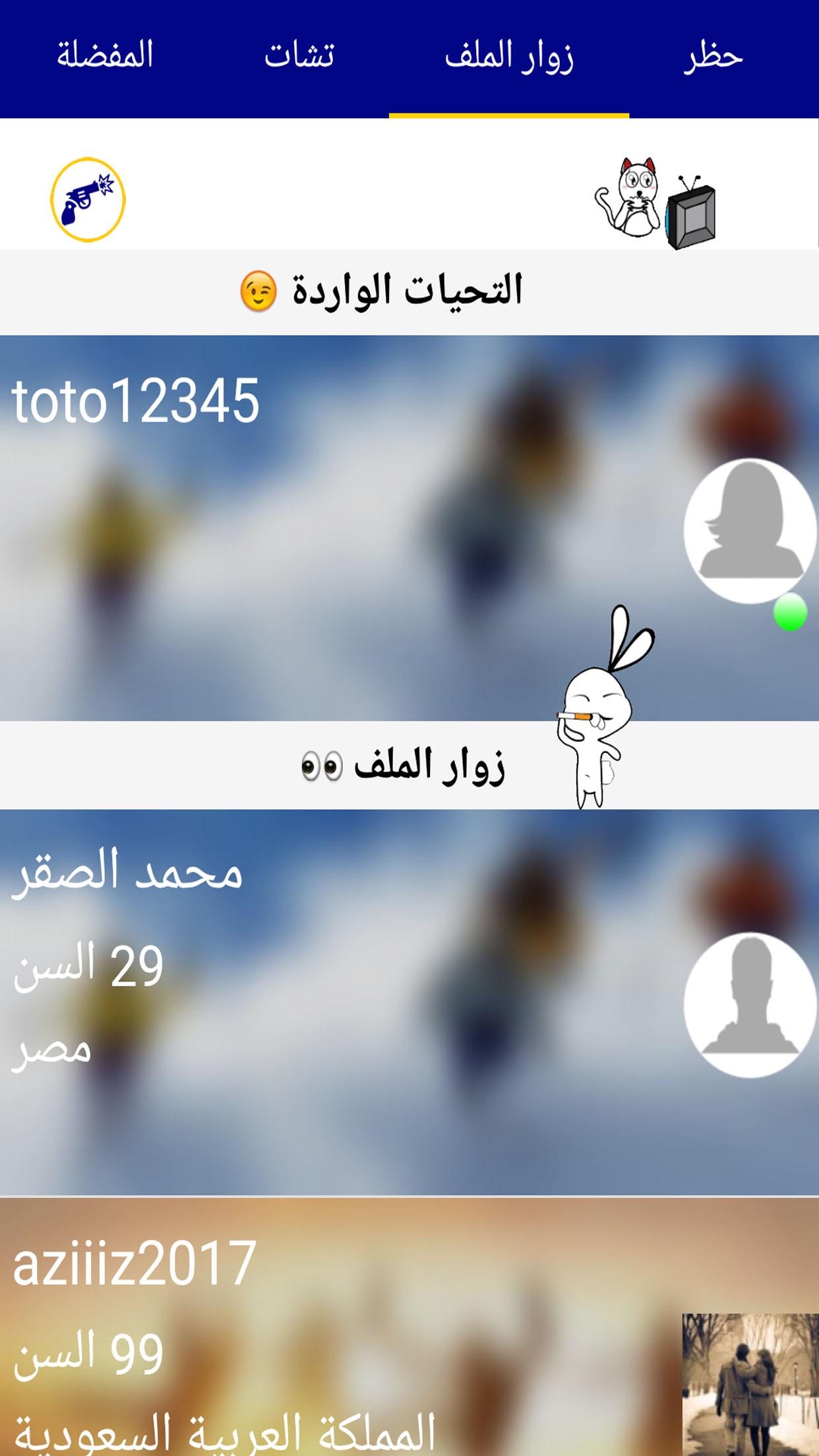 تعارف : شات Screenshot