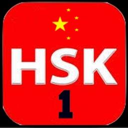 16 Complete Level 1 – 汉语水平考试®