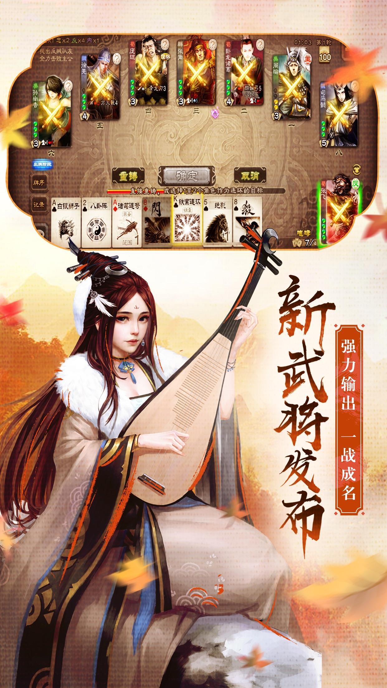 三国杀-三国策略卡牌手游 Screenshot