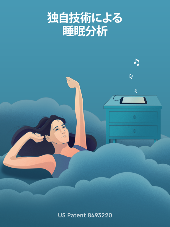Sleep Cycle: スマートアラーム目覚まし時計のおすすめ画像1