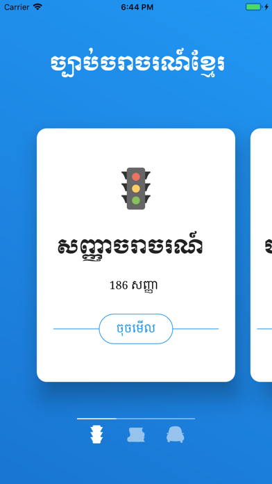 Khmer Traffic screenshot one