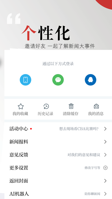 Screenshot for 定南融媒体 in United States App Store