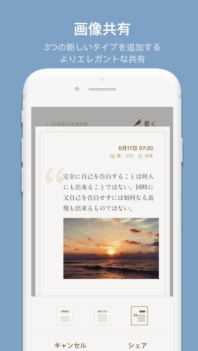 Once - 日記帳 / 手帳 / ノート Appのおすすめ画像3