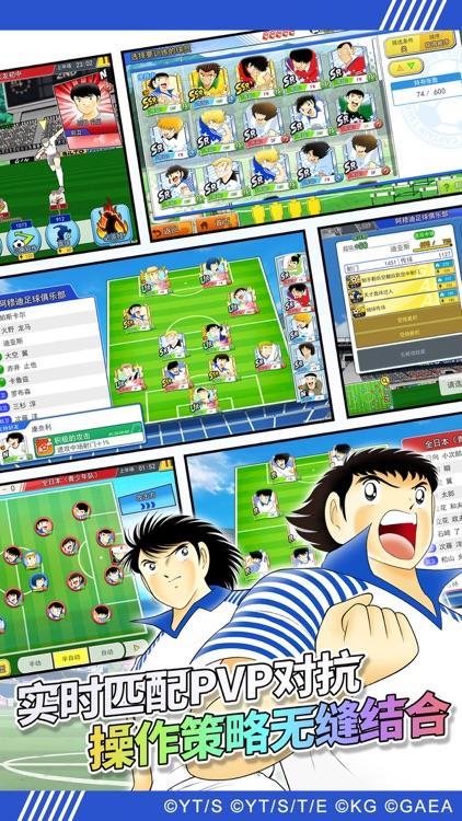 队长小翼:最强十一人 screenshot-4