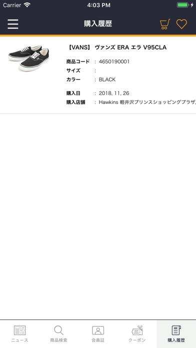 ABC-MARTアプリ screenshot1
