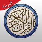 القرآن مع تفسير (اهل البيت)