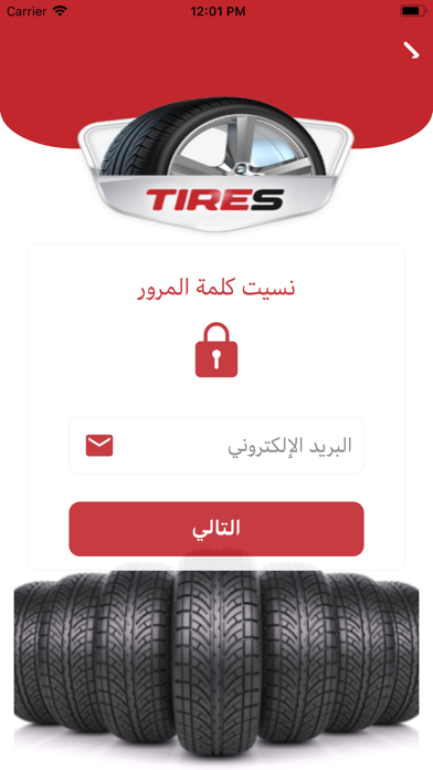 Tires screenshot 6