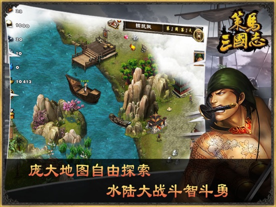Screenshot #5 pour 策马三国志:英雄无敌 - 单机经典策略SLG三国战棋手游戏