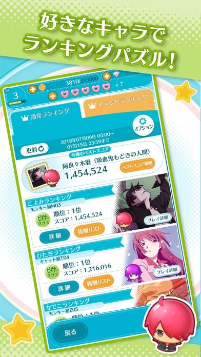 〈物語〉シリーズ ぷくぷく screenshot1