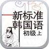 新标准韩国语初级上 -有声韩语经典