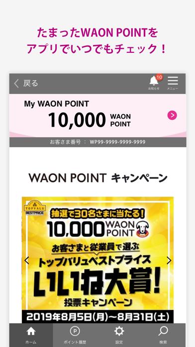 smart WAONのおすすめ画像1