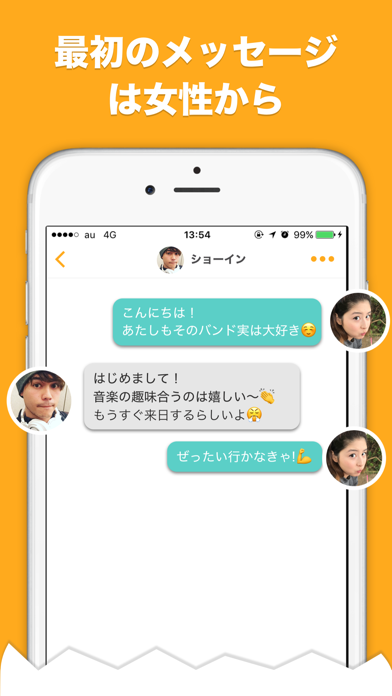 Hatch - 女子から会話を始めるマッチングアプリ - 窓用