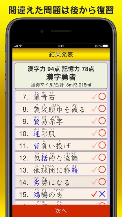 漢字力診断2 screenshot-5