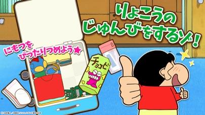 クレヨンしんちゃん お手伝い大作戦のおすすめ画像6