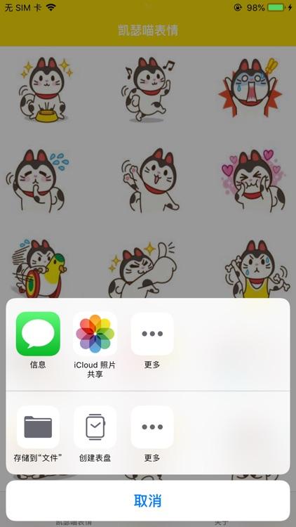 凯瑟喵 screenshot-1
