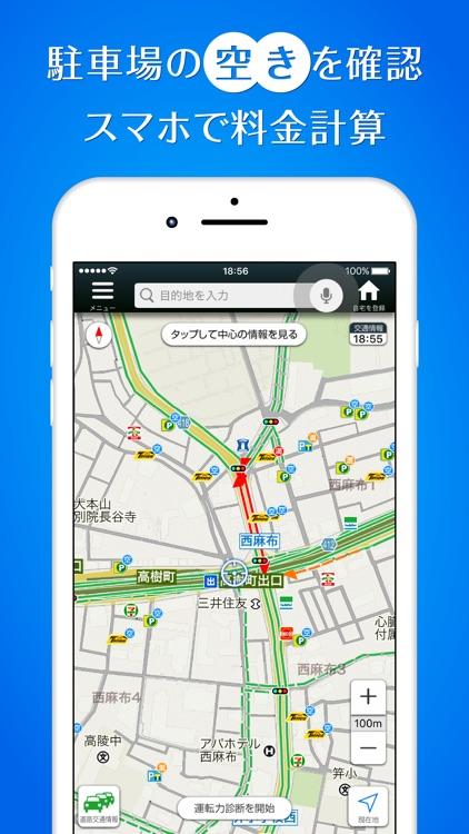 Yahoo!カーナビ screenshot-8