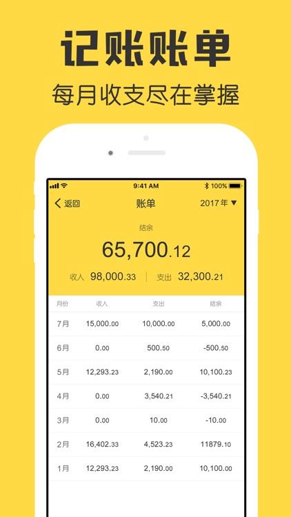 鲨鱼记账本-城市理财圈子必备工具软件 screenshot-5