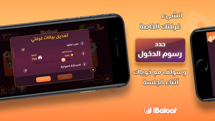 iBaloot - آي بلوت screenshot-2