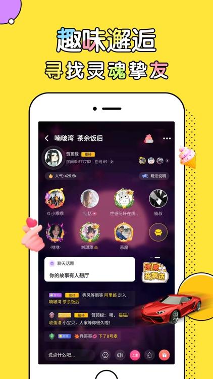 Pick语音-年轻人都喜欢的语言交友聊天室 screenshot-3