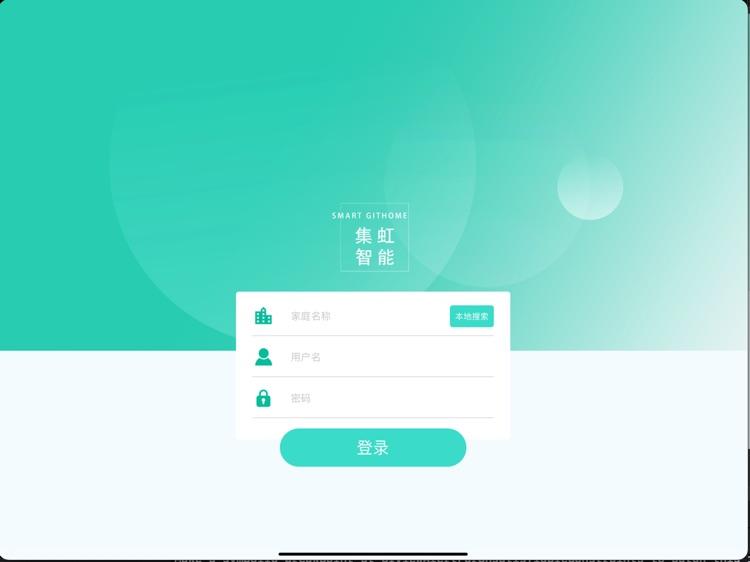 集虹智能 screenshot-0