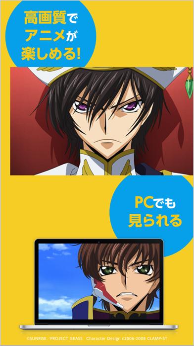 アニメ放題のおすすめ画像3