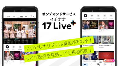 17 Live(イチナナ) - ライブ配信 アプリ ScreenShot6