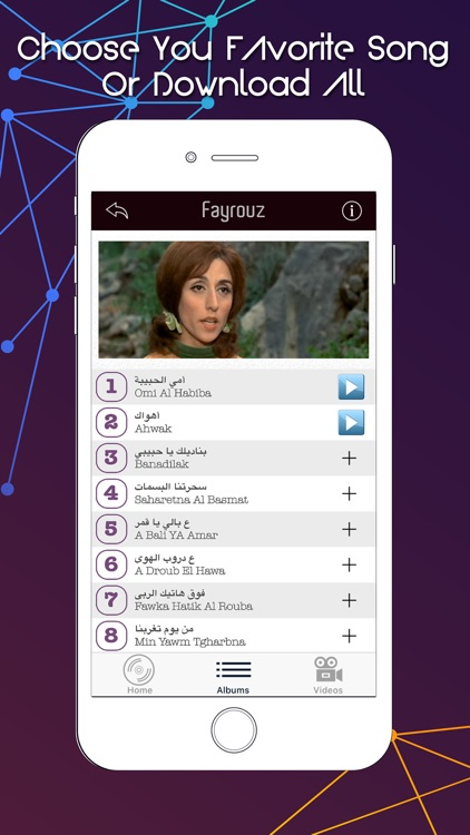 فيروز screenshot-7