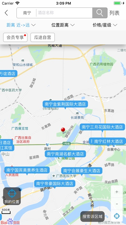 瓜途旅行 screenshot-3