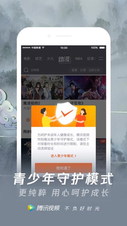 腾讯视频-全职高手独播 screenshot-9
