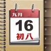 生日提醒 (農曆/陽曆) Birthday reminder - iPhoneアプリ