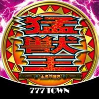 【月額課金】[777TOWN]パチスロ猛獣王 王者の咆哮のアプリアイコン(大)
