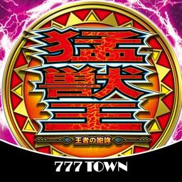 [777TOWN]パチスロ猛獣王 王者の咆哮