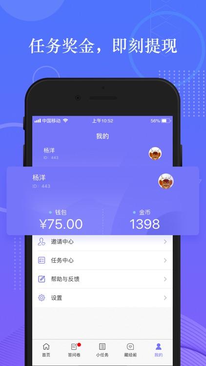 拼任务-有酬兼职问卷调研平台 screenshot-4