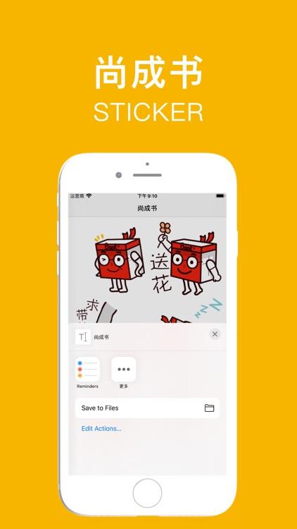 尚成书-book sticker