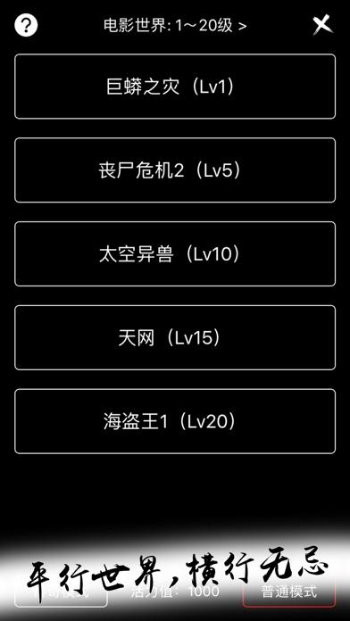无限进化-无限流文字挂机放置游戏 screenshot 8