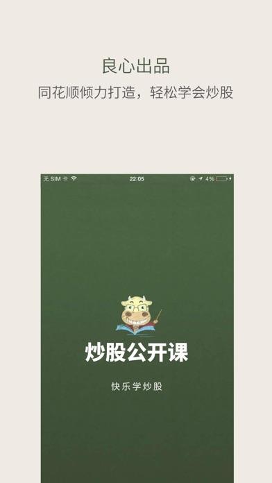 炒股公开课-股票入门必备 screenshot one