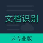 扫描王全能-专业商务版
