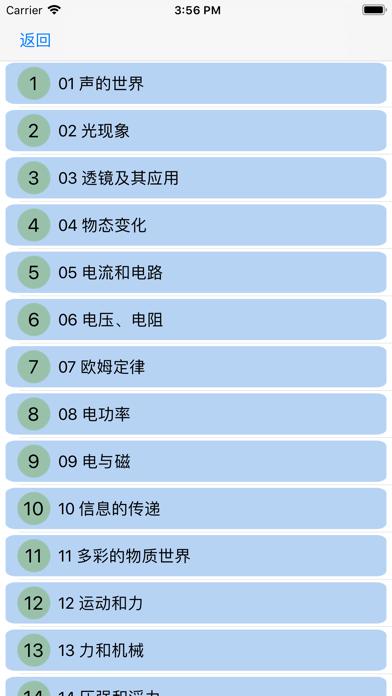 初中数理化真题与解析  -  升学考试必备资料大全 screenshot 9