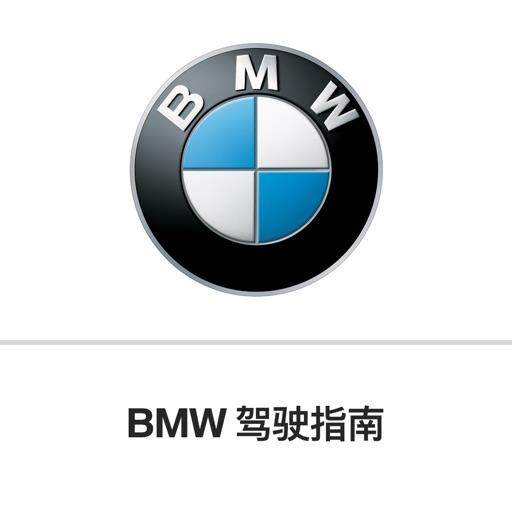 BMW 驾驶指南