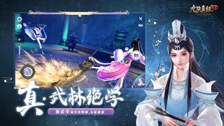 九阴真经3D screenshot-4