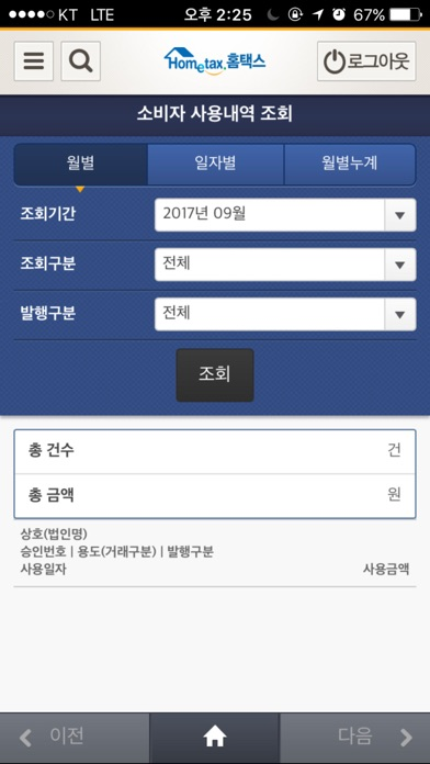 다운로드 국세청 홈택스 Android 용