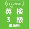ぜったい覚える!英検3級単語帳