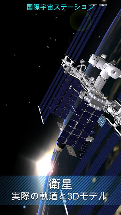 Solar Walk: ソーラーシステム3D, 惑星, 衛星のおすすめ画像4