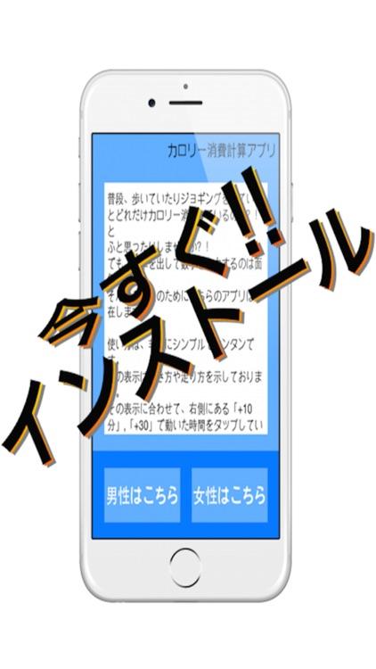 カロリー消費計算アプリ screenshot-3